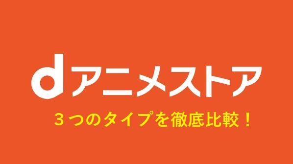 ストア ニコニコ アニメ d